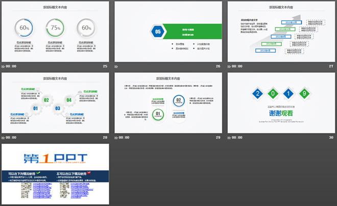 简洁蓝绿微立体创业计划书明升体育免费下载