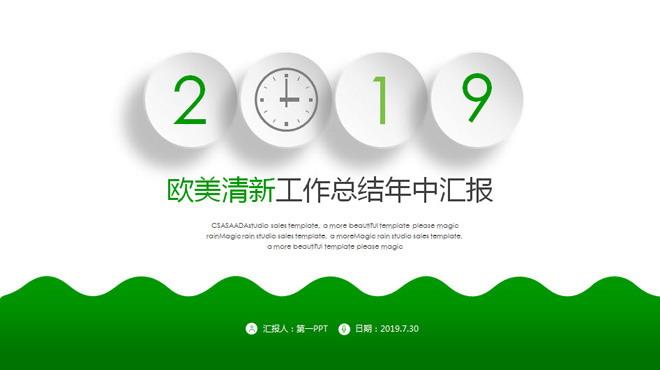 绿色清新微立体年中工作总结明升体育