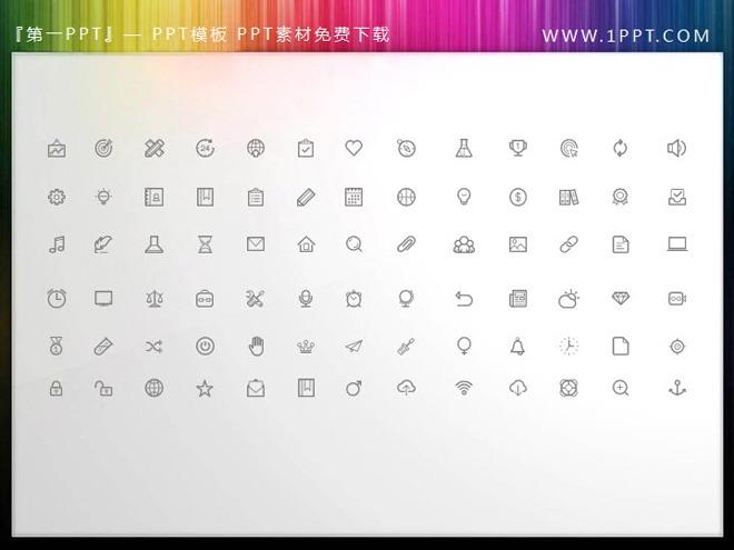65个精致商务PPT图标素材下载