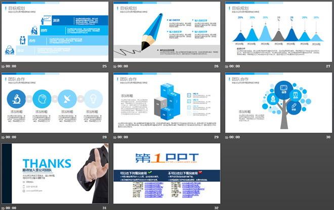 蓝色简洁扁平化个人简历求职竞聘PPT模板
