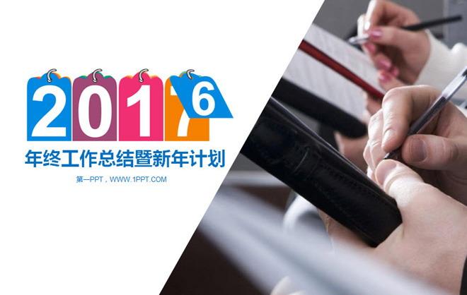 年历背景的年终工作总结暨新年计划明升体育