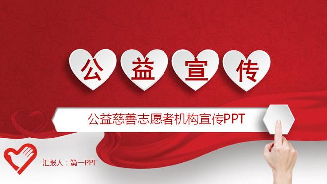 红色微立体爱心公益宣传明升下载