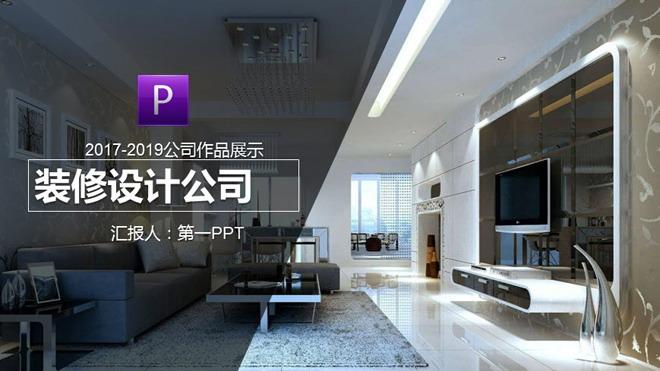 精美动态室内装修设计公司明升体育