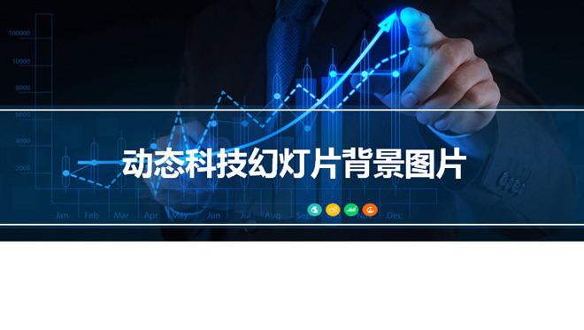 带有科技感的数据分析数据统计商务ppt背景图片