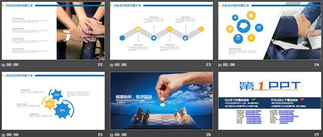 国际象棋背景的战略计划PPT模板