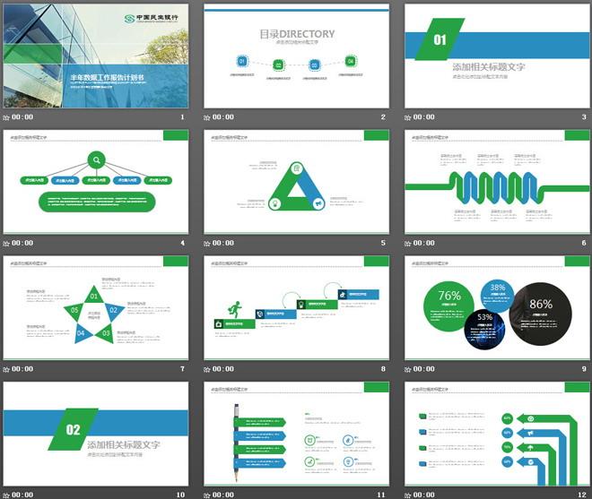 绿色扁平化中国民生银行PPT模板