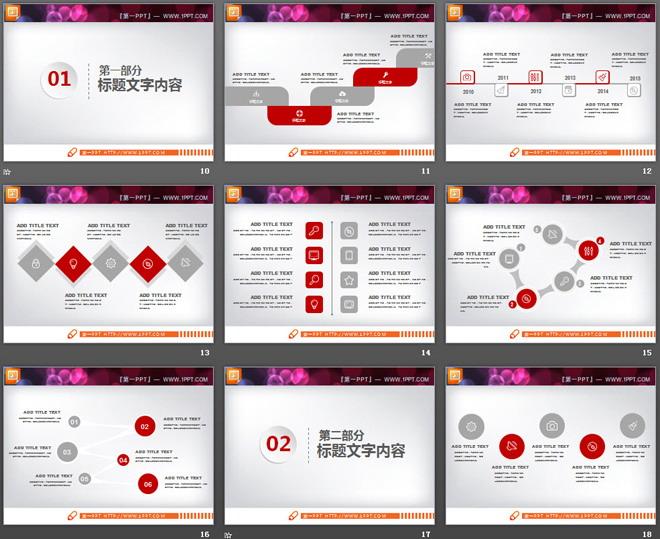 红灰扁平化工作总结PPT图表大全