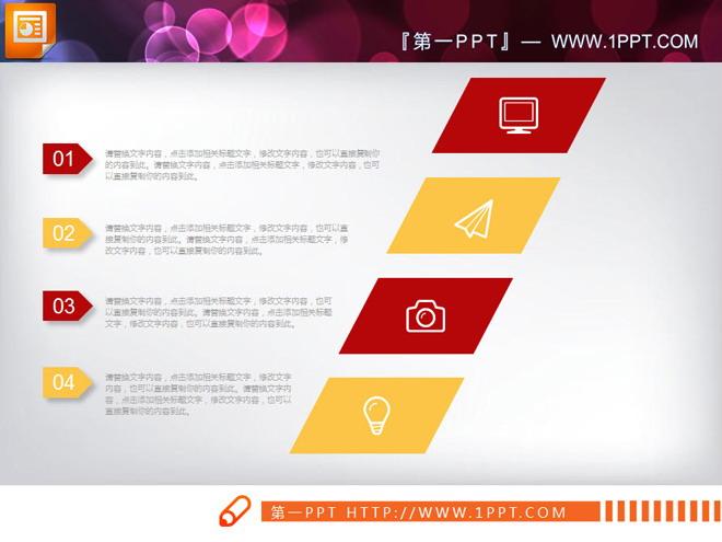 红黄组合的扁平化PPT图表整套下载