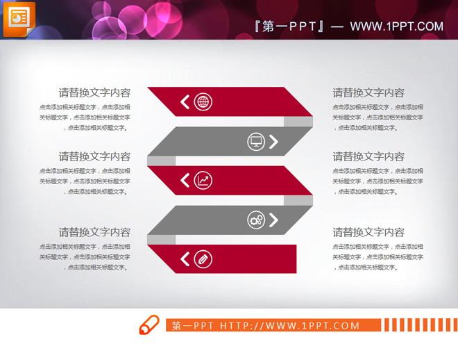 扁平化红灰商务PPT图表大全