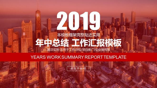 国外建筑背景的年中总结工作汇报PPT模板