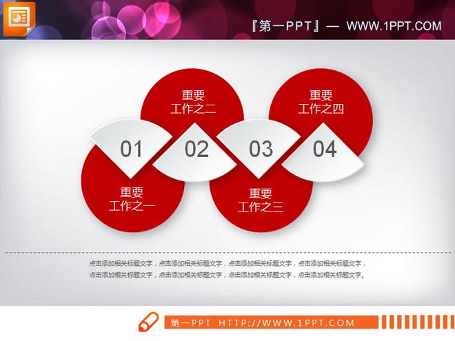 红灰微立体公司简介PPT图表下载