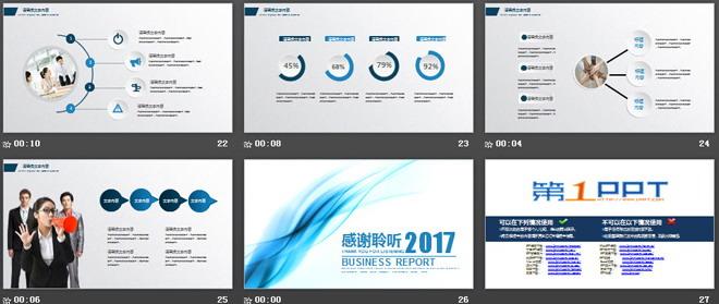 蓝色抽象曲线背景的简约商务PPT模板免费下载