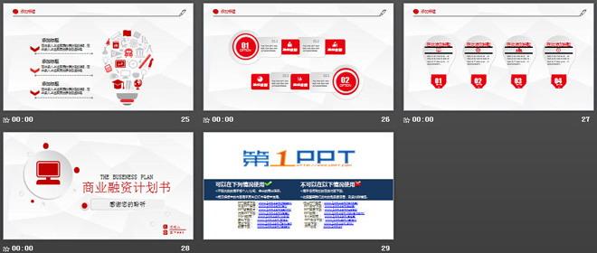简约微立体商业融资计划书PPT模板