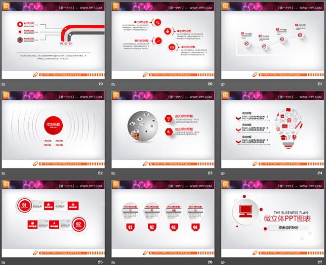 红色微立体公司简介PPT图表大全