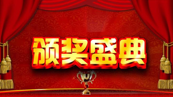 动态公司年会颁奖庆典PPT模板下载