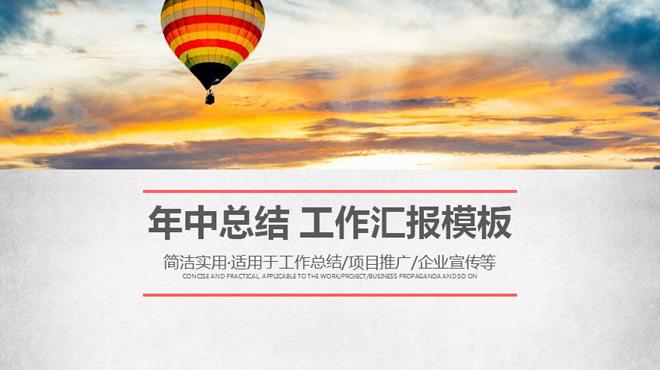 天空热气球背景的年终工作总结工作汇报PPT模板