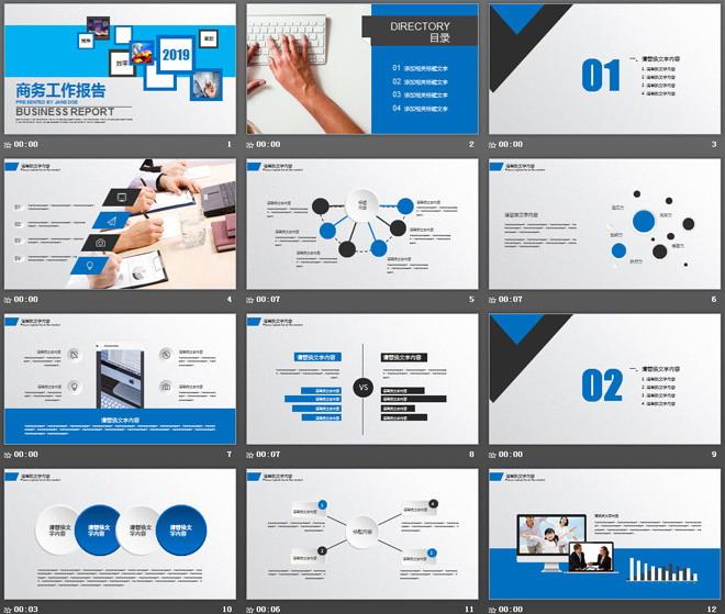 蓝色立体商务汇报PPT模板免费下载