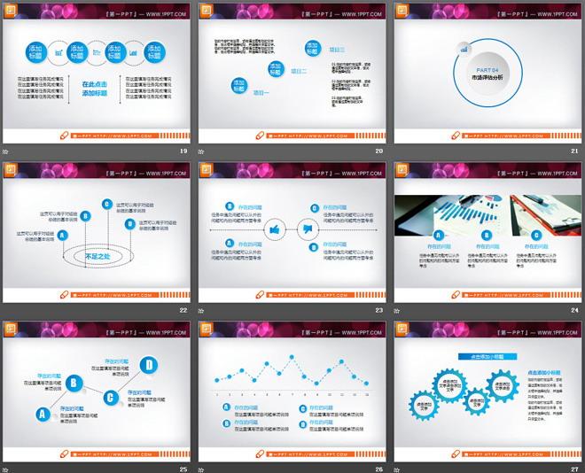 蓝色微立体工作总结汇报PPT图表整套下载