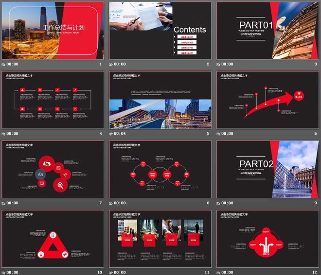 繁荣的现代化城市背景工作总结与工作计划PPT模板
