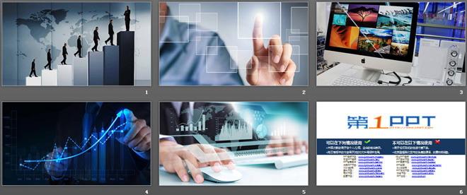 一组科技IT互联网相关的PPT背景图片