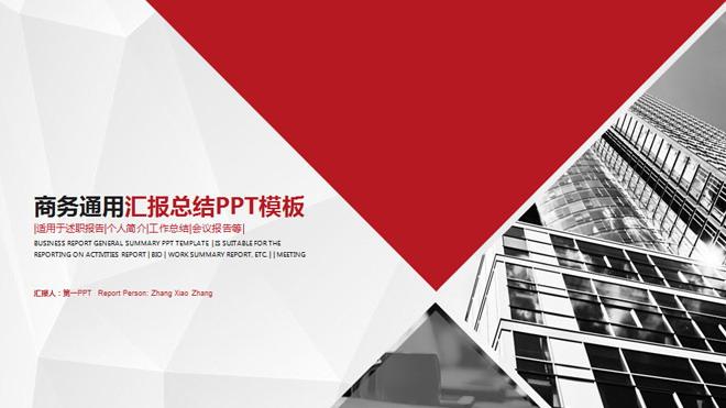 红灰通用扁平化商务工作总结汇报PPT中国嘻哈tt娱乐平台