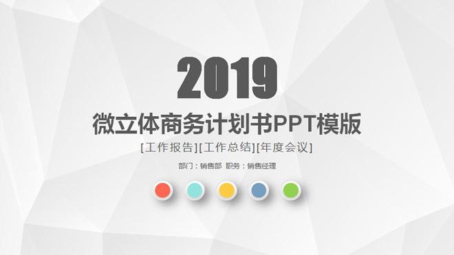 彩色简洁微立体工作计划PPT模板免费下载