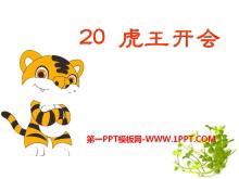 《虎王开会》PPT课件