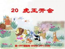 《虎王开会》PPT课件2