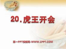 《虎王开会》PPT课件3