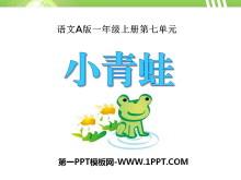 《小青蛙》PPT课件