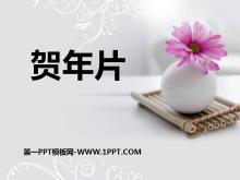 《贺年片》PPT课件7