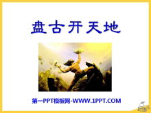 《盘古开天地》PPT课件3