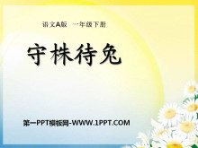 《守株待兔》PPT课件9