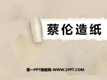 《蔡伦造纸》PPT课件2