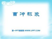 《曹冲称象》PPT课件7