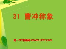 《曹冲称象》PPT课件8