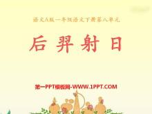 《后羿射日》PPT课件4