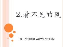 《看不见的风》PPT课件2