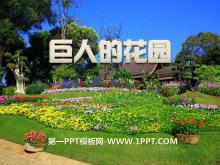 《巨人的花园》PPT课件8