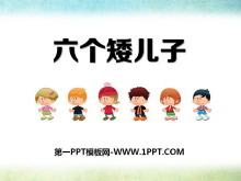 《六个矮儿子》PPT课件2