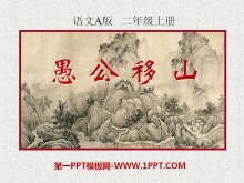 《愚公移山》PPT课件15