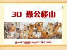 《愚公移山》PPT课件16