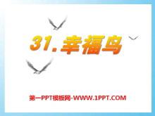 《幸福鸟》PPT课件4