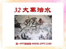 《大禹治水》PPT课件8