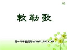 《敕勒歌》PPT课件10