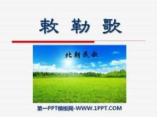 《敕勒歌》PPT课件11