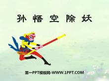 《孙悟空除妖》PPT课件