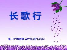 《长歌行》PPT课件2