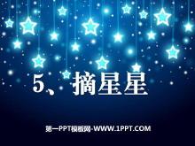 《摘星星》PPT课件2
