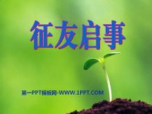 《征友启事》PPT课件5